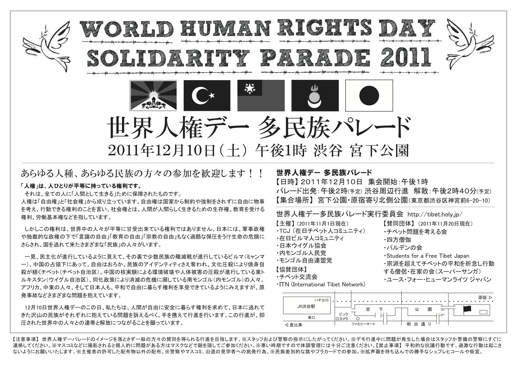 humanrightsday_112526_04.jpg